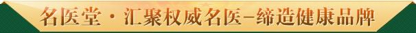 名医堂·汇聚名医-缔造健康品牌
